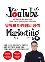 도서 이미지 - 유튜브 마케팅의 정석