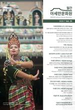 도서 이미지 - 월간 아세안문화원 2020년 7월호