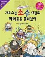 도서 이미지 - 3,4학년 수학동화 2권-가우스는 소수 대결로 마녀들을 물리쳤어(개정2판)