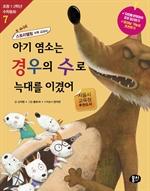 도서 이미지 - 1,2학년 수학동화 7권-아기 염소는 경우의 수로 늑대를 이겼어(개정2판)