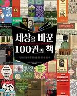 도서 이미지 - 세상을 바꾼 100권의 책