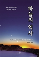 도서 이미지 - (동서양 핵심개념만 간결하게 정리한) 하늘의 역사