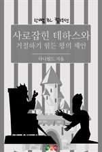 도서 이미지 - 사로잡히 테하스와 거절하기 힘든 왕의 제안 : 한뼘 BL 컬렉션 596