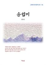 도서 이미지 - 김동인 송첨지