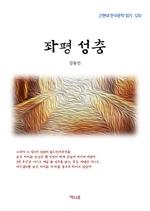 도서 이미지 - 김동인 좌평 성충