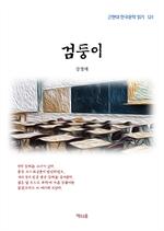 도서 이미지 - 강경애 검둥이