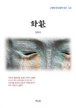 도서 이미지 - 김동인 화환