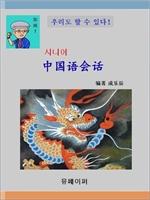 도서 이미지 - 시니어 중국어회화