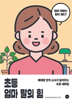 도서 이미지 - 초등 엄마 말의 힘