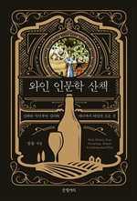 도서 이미지 - 와인 인문학 산책