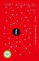도서 이미지 - 강한 인공지능과 인간