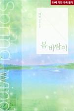 도서 이미지 - 봄바람이
