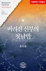 도서 이미지 - 버려진 신부의 첫날밤