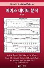 도서 이미지 - 베이즈 데이터 분석(제3판)