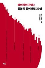 도서 이미지 - [이와나미] 헤이세이(平成) 일본의 잃어버린 30년