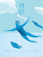 도서 이미지 - 수영일기