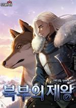 도서 이미지 - 북부의 제왕