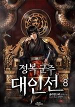 도서 이미지 - 정복군주 대인선