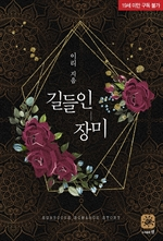 도서 이미지 - 길들인 장미