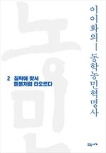 도서 이미지 - 이이화의 동학농민혁명사 2