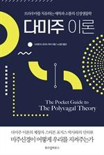 도서 이미지 - 다미주 이론
