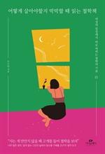 도서 이미지 - 어떻게 살아야할지 막막할 때 읽는 철학책