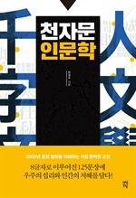 도서 이미지 - [오디오북] 천자문 인문학