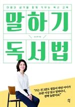 도서 이미지 - [오디오북] 말하기 독서법