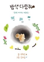 도서 이미지 - 밤색다람쥐