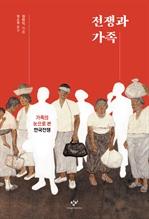 도서 이미지 - 전쟁과 가족