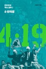 도서 이미지 - 민주주의 역사 공부 1: 4ㆍ19혁명