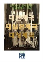 도서 이미지 - 대한제국 대일본제국 대청제국