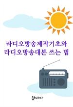 도서 이미지 - 라디오방송제작기초와 라디오방송대본 쓰는 법