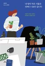 도서 이미지 - 내 방의 작은 식물은 언제나 나보다 큽니다