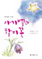 도서 이미지 - 아기별과 할미꽃