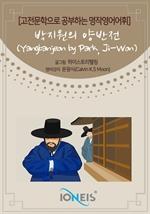 도서 이미지 - [오디오북] [고전문학으로 공부하는 명작영어어휘] 박지원의 양반전(Yangbanjeon by Park, Ji-Won)