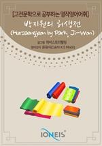 도서 이미지 - [오디오북] [고전문학으로 공부하는 명작영어어휘] 박지원의 허생전(Hursaengjeon by Park, Ji-Won)