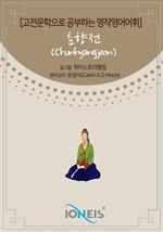 도서 이미지 - [오디오북] [고전문학으로 공부하는 명작영어어휘] 춘향전(Chunhyangjeon)