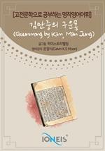 도서 이미지 - [오디오북] [고전문학으로 공부하는 명작영어어휘] 김만중의 구운몽(Guunmong by Kim, Man Jung)