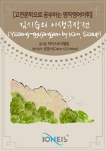 도서 이미지 - [오디오북] [고전문학으로 공부하는 명작영어어휘] 김시습의 이생규장전(Yisaeng-gyujangjeon by Kim, Siseup)