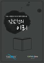 도서 이미지 - [오디오북] [Talk스케치로 다시 쓴 명작 단편소설] 김남천의 이리