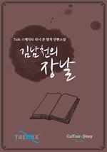 도서 이미지 - [오디오북] [Talk스케치로 다시 쓴 명작 단편소설] 김남천의 장날