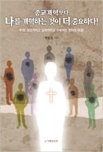 도서 이미지 - 종교개혁보다 나를 개혁하는 것이 더 중요하다!