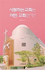 도서 이미지 - 사랑하는 교회는 어떤 교회인가?