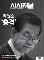 도서 이미지 - 시사저널 2020년 07월호 1604호