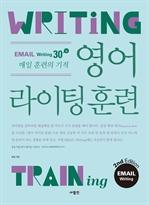 도서 이미지 - 영어 라이팅 훈련 이메일 라이팅 2nd Edition