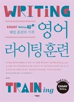 도서 이미지 - 영어 라이팅 훈련 에세이 라이팅 2nd Edition