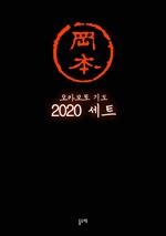 도서 이미지 - [세트] 오카모토 기도 2020 세트 (전27권)