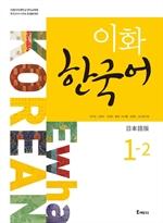 도서 이미지 - 이화 한국어 1-2 (일본어판)