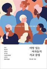 도서 이미지 - 야망 있는 여자들의 사교 클럽